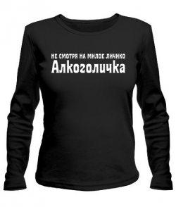 Женский лонгслив Алкоголичка (Вариант-2)