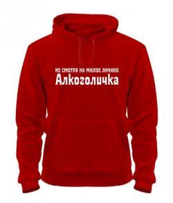 Свитшот Алкоголичка (Вариант-2)