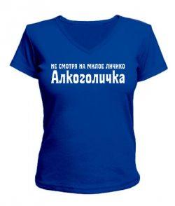 Женская футболка с V-образным вырезом Алкоголичка (Вариант-2)