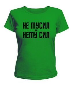 Женская футболка Не тусил-нету сил
