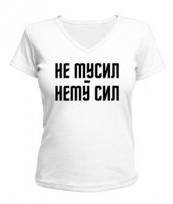 Женская футболка с V-образным вырезом Не тусил-нету сил