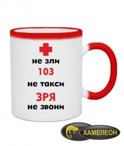 Чашка хамелеон Не зли 103