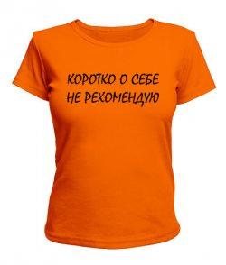 Женская футболка Не Рекомендую