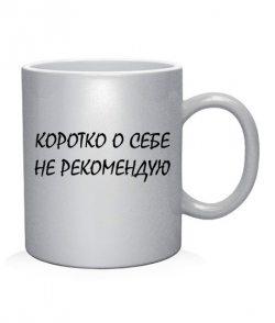 Чашка арт Не Рекомендую