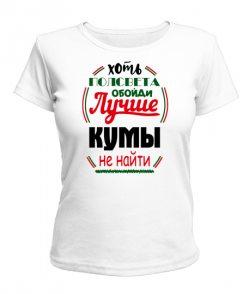 Женская футболка Кумы лучше не найти 2