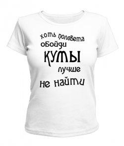 Женская футболка Кумы лучше не найти