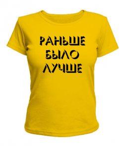 Женская футболка Раньше было лучше