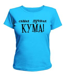 Женская футболка Самая лучшая Кума
