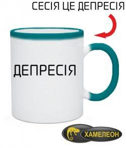 Чашка хамелеон Сесія це депресія