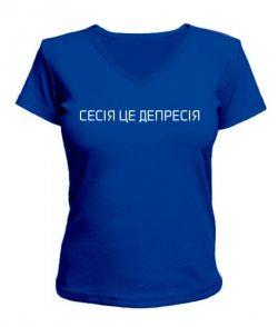 Женская футболка с V-образным вырезом Сесія це депресія