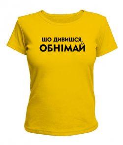 Женская футболка Шо дивишся,обнімай