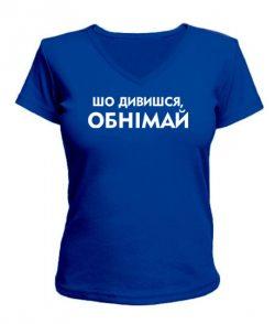 Женская футболка с V-образным вырезом Шо дивишся,обнімай