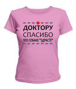 Женская футболка Доктору спасибо