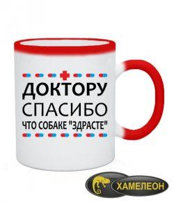 Чашка хамелеон Доктору спасибо
