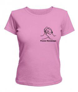Женская футболка Разом Назавжди