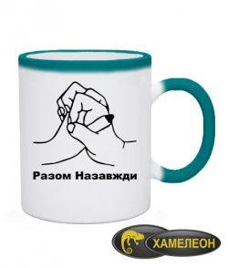 Чашка хамелеон Разом Назавжди