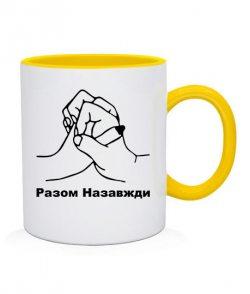 Чашка Разом Назавжди