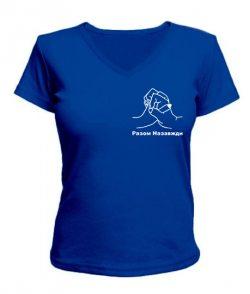 Женская футболка с V-образным вырезом Разом Назавжди