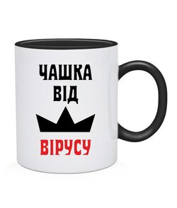 Чашка Від вірусу