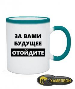 Чашка хамелеон За вами будущее