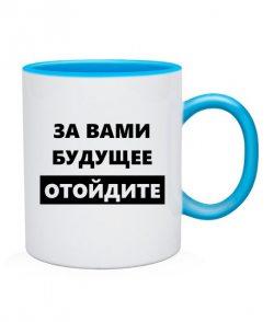 Чашка За вами будущее