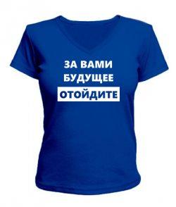 Женская футболка с V-образным вырезом За вами будущее